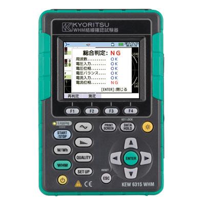 KEW 6315WHM (KEW6310WHM後継品) 共立電気計器(KYORITSU) WHM結線確認試験器【電池屋の日対象】