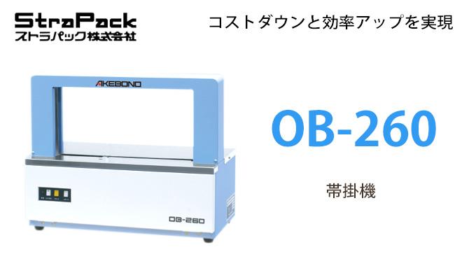OB-260 帯掛機 20mm幅テープ専用  ストラパック<代引不可><メーカー直送品>