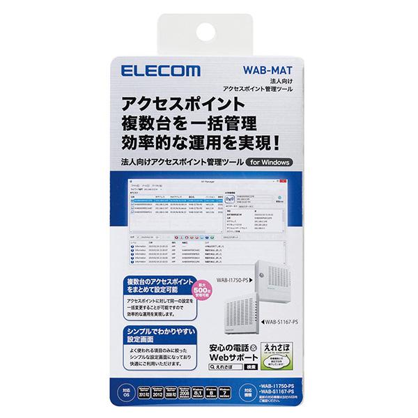 WAB-MAT エレコム 法人向けアクセスポイント管理ツール