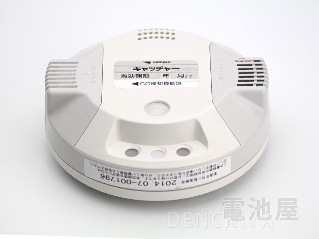 YF-561A 矢崎 ガスもれ検知器(都市ガス用) 遅延作動型【取寄品・返品不可】