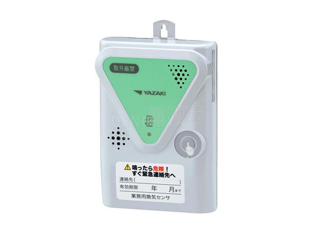 YZ-165B 矢崎 業務用換気警報器 ガス機器【取寄品・返品不可】