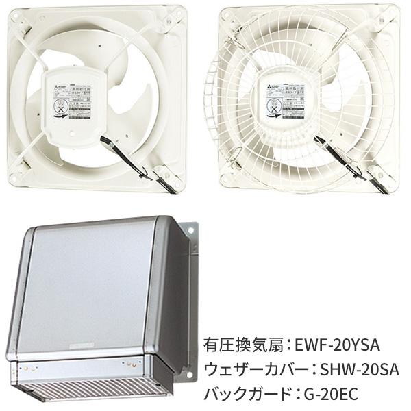 【在庫限定特価】EWF-20YSA-SET 三菱電機 産業用送風機 有圧換気扇 本体 EWF-20YSA、ウェザーカバー SHW-20SA、バックガード G-20EC セット