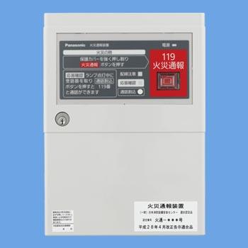 BGF1181 パナソニック 火災通報装置(応答確認ランプ付)(音声ROMパック別)