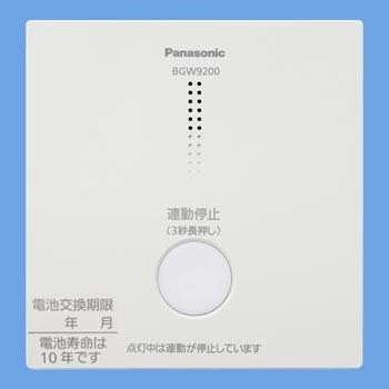 BGW9200 パナソニック 特定小規模施設用ワイヤレス連動停止スイッチ
