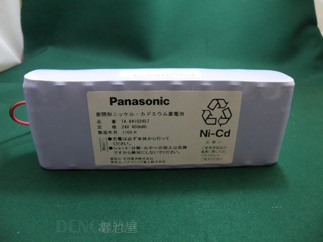 TA84102457 パナソニック製 設備時計用交換バッテリー