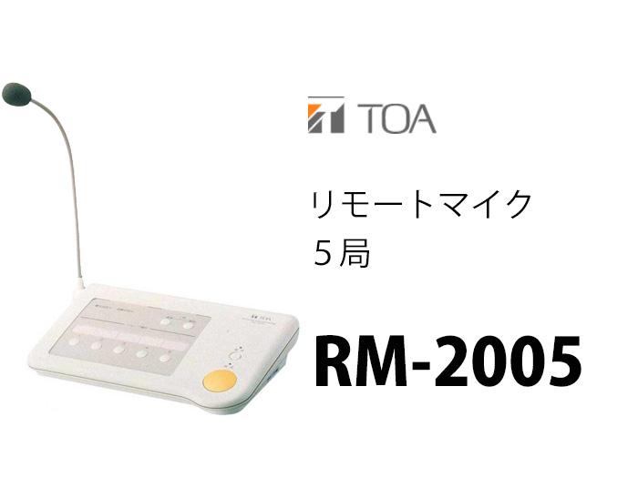 TOA(ティーオーエー・トーア) RM-2005 リモートマイク 5局