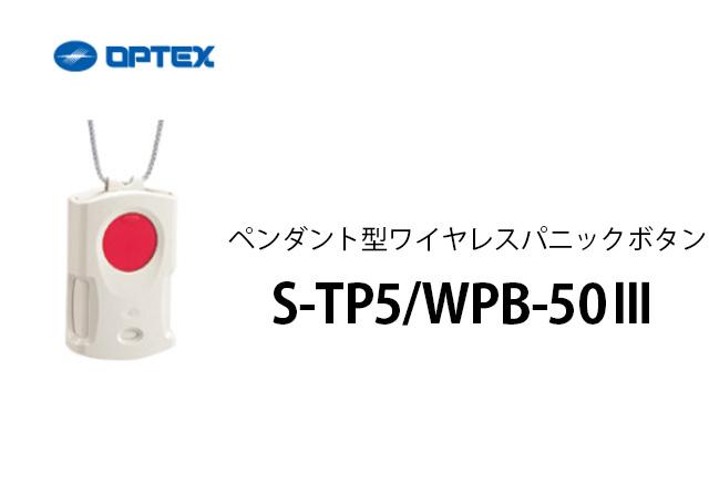 S-TP5/WPB-50III OPTEX(オプテックス) ペンダント型ワイヤレスパニックボタン【電池屋の日対象】