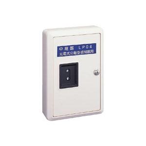 ニッタン製 LP04 光電式分離型感知器用中継器