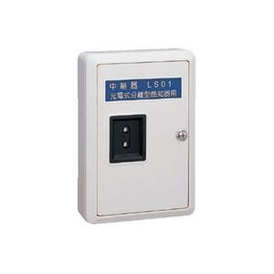 ニッタン製 LS01 光電式分離型感知器用中継器