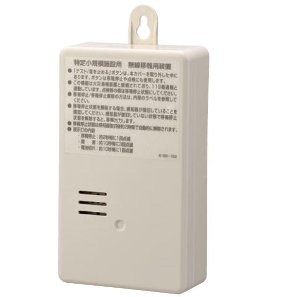 MAI-CEAA ホーチキ 特定小規模施設用無線移報用装置