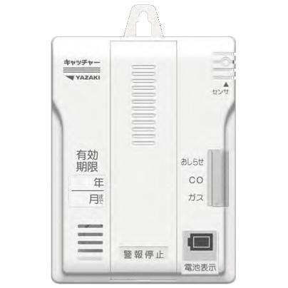 【メーカー欠品中 次回納期未定】YP-778 矢崎 都市ガスとCOの両方を検知可能!電池式 家庭用ガス・CO警報器