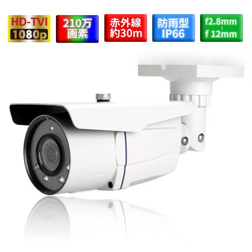ITC-DG205II I.T.S 先進のHD-TVIシステム採用 フルハイビジョン210万画素バリフォーカルレンズ採用防雨型赤外線防犯カメラ | 屋外カメラ | 監視カメラ | コンビニ | 店舗 | 1080p | 高画質 | 高性能 | 可変焦点 | 画角調整