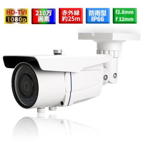 ITC-DG205XN 先進のHD-TVIシステム採用 フルハイビジョン210万画素バリフォーカルレンズ採用防雨型赤外線防犯カメラ | 屋外カメラ | 監視カメラ | コンビニ | 店舗 | 1080p | 高画質 | 高性能 | 可変焦点 | 画角調整
