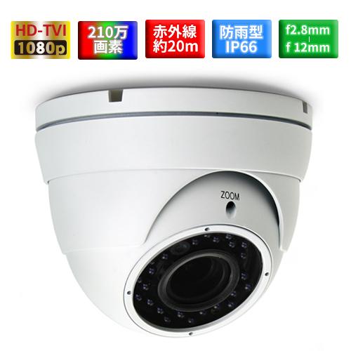 ITC-DG206XN 先進のHD-TVIシステム採用 フルハイビジョン210万画素バリフォーカルレンズ採用防雨型赤外線ドームカメラ | 屋外カメラ | 監視カメラ | コンビニ | 店舗 | 高画質 | 高性能 | 可変焦点 | 画角調整 | 防犯カメラ