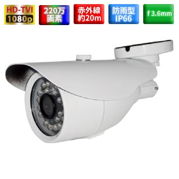 ITC-JK300 I.T.S AHD/CVI/TVI/アナログ出力対応 4in1 220万画素フルハイビジョン防雨型赤外線防犯カメラ | 監視カメラ | コンビニ | 店舗 | 1080p | 高画質 | 高性能