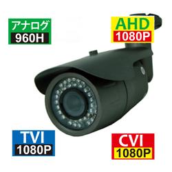 【納期未定】ITC-JK301 I.T.S 高画質210万画素 フルハイビジョン 赤外線照射付き バリフォーカルレンズ採用 HD-TVI 屋外防犯カメラ
