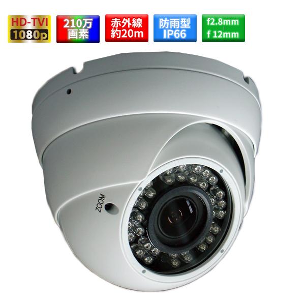 ITC-JK501 I.T.S 高画質210万画素 フルハイビジョン 赤外線照射付き バリフォーカルレンズ採用 屋外対応 HD-TVI ドームカメラ | 屋外カメラ | 監視カメラ | コンビニ | 店舗 | 高画質 | 高性能 | 防犯カメラ