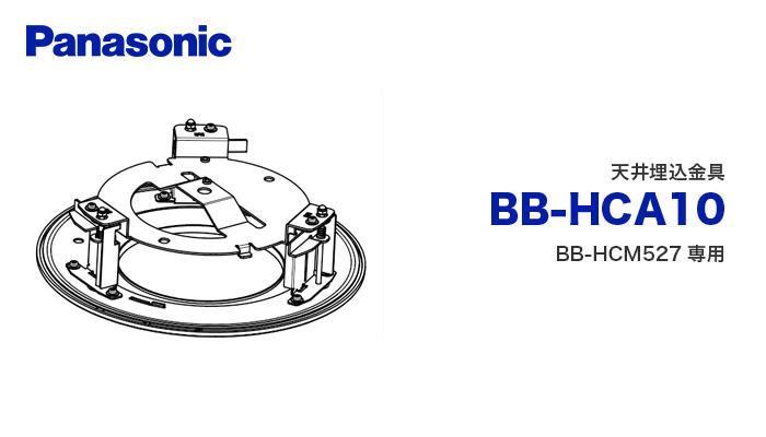 BB-HCA10 天井埋込金具 パナソニック(Panasonic) | カメラオプション