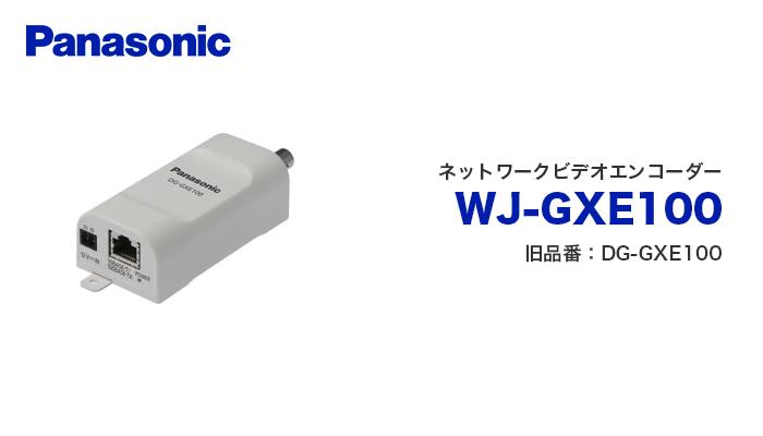WJ-GXE100 ネットワークビデオエンコーダー パナソニック(Panasonic) | カメラオプション【電池屋の日対象】