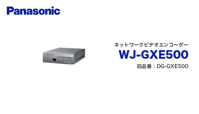 WJ-GXE500 ネットワークビデオエンコーダー パナソニック(Panasonic) | カメラオプション