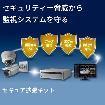 WJ-NXS16JW パナソニック アイプロ セキュリティー脅威から監視システムを守る!セキュア拡張キット カメラ16台対応