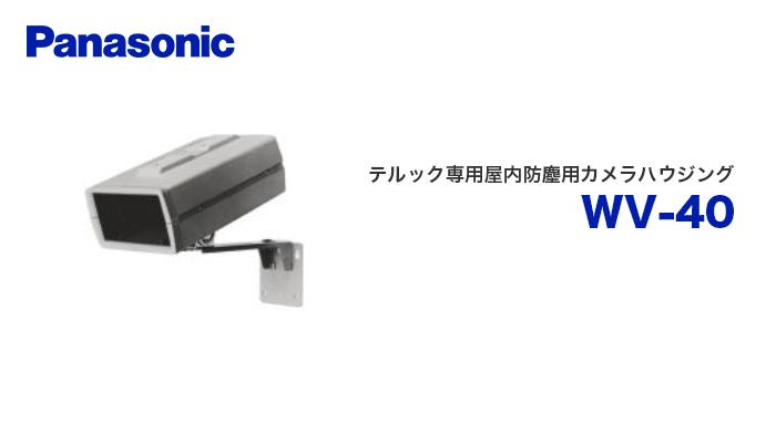WV-40 テルック専用屋内防塵用カメラハウジング パナソニック(Panasonic)【電池屋の日対象】