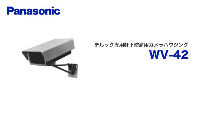 WV-42 テルック専用軒下防滴用カメラハウジング パナソニック(Panasonic)【電池屋の日対象】