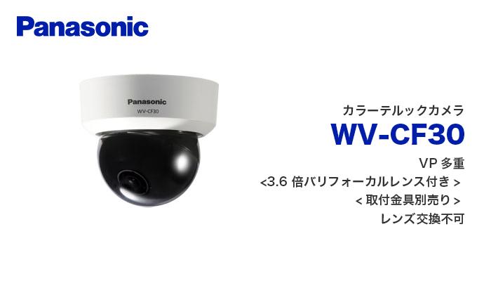 WV-CF30 カラーテルックカメラ VP 多重 <3.6 倍バリフォーカルレンス付き > <取付金具別売り> レンズ交換不可 パナソニック(Panasonic)