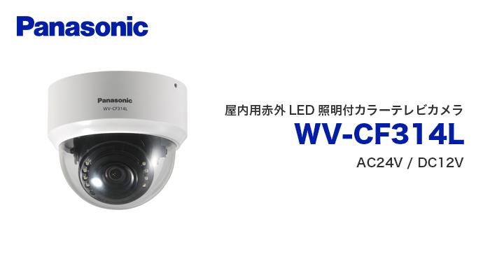 WV-CF314L カラーテレビカメラ AC24V / DC12V パナソニック(Panasonic)