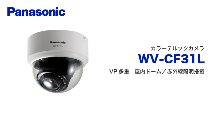 WV-CF31L カラーテルックカメラ VP多重 屋内ドーム/赤外線照明搭載 パナソニック(Panasonic)