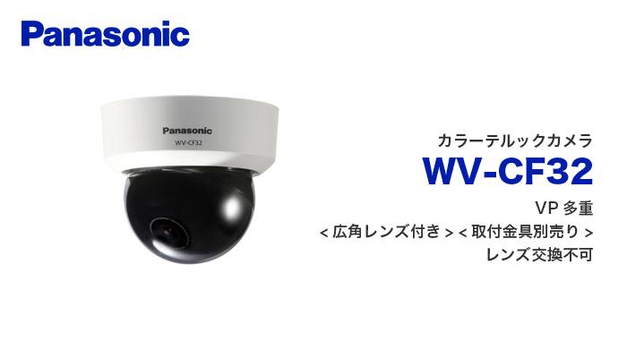 WV-CF32 カラーテルックカメラ VP 多重 <広角レンス付き > <取付金具別売り> レンズ交換不可 パナソニック(Panasonic)