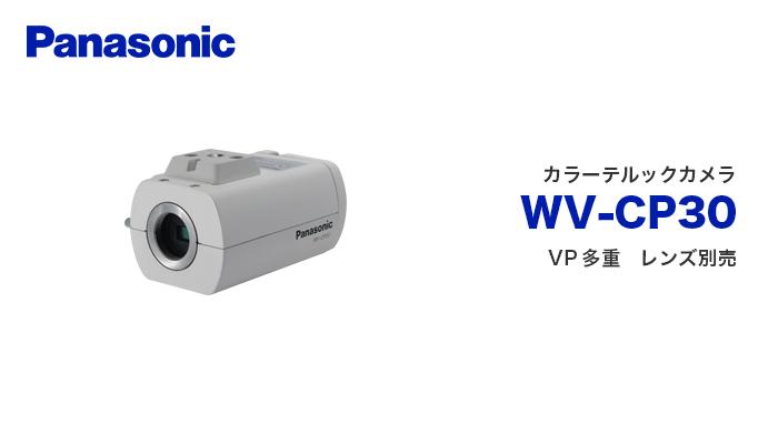 WV-CP30 VP多重 レンズ別売 取付金具付属 パナソニック(Panasonic)   カメラオプション【電池屋の日対象】