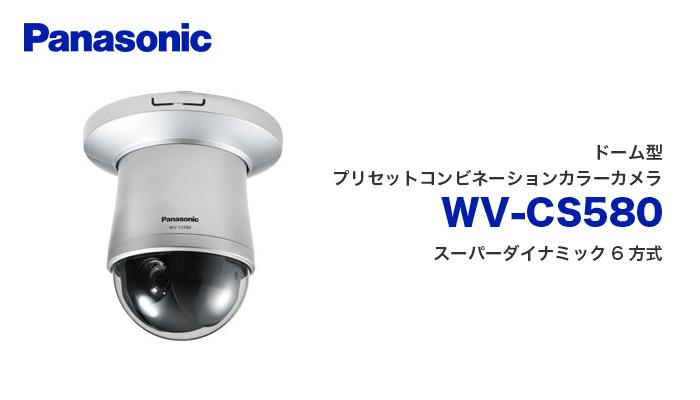 【エントリーでポイント5倍!】WV-CS580 スーパーダイナミック6方式ドーム型プリセットコンビネーションカラーカメラ パナソニック(Panasonic)