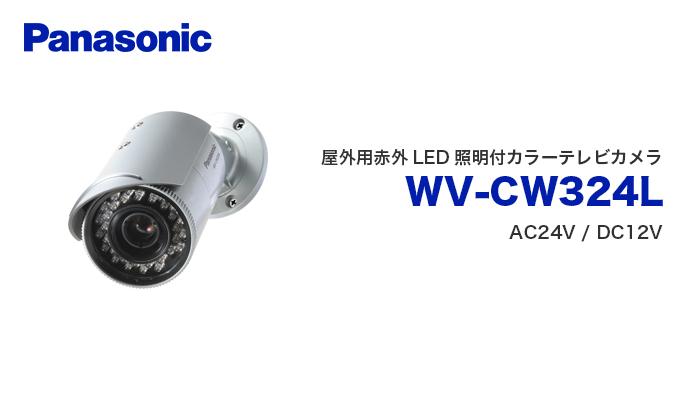 【エントリーでポイント5倍!】WV-CW324L 屋外用赤外LED照明付カラーテレビカメラ パナソニック(Panasonic)