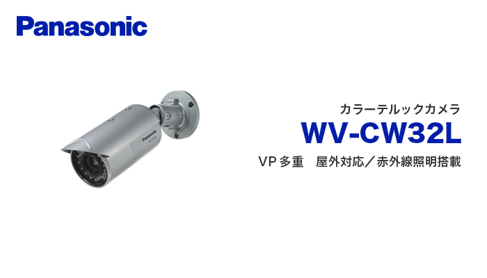 【エントリーでポイント5倍!】WV-CW32L カラーテルックカメラ VP多重 屋外対応/赤外線照明搭載 パナソニック(Panasonic)