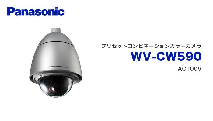 WV-CW590 プリセットコンビネーションカメラ パナソニック(Panasonic)