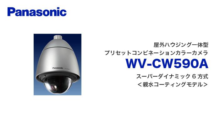 WV-CW590A スーパーダイナミック6方式屋外ハウジング一体型プリセットコンビネーションカラーカメラ <親水コーティングモデル> パナソニック(Panasonic)
