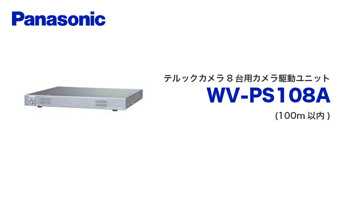 WV-PS108A テルックカメラ8台用カメラ駆動ユニット (100m以内) パナソニック(Panasonic)