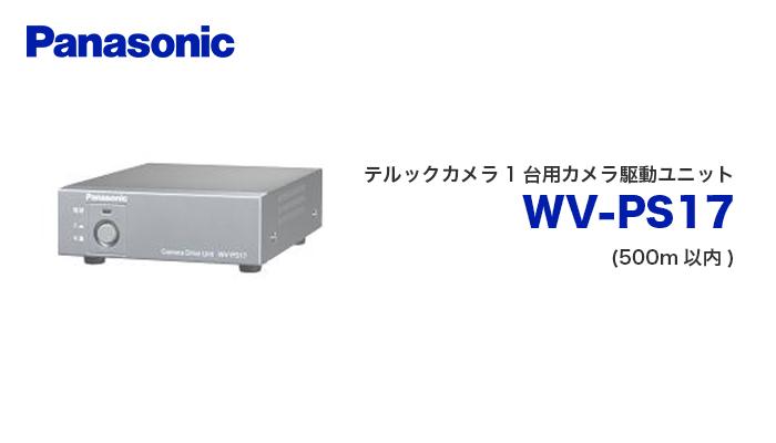 【メーカー欠品中 パナ納期未定】WV-PS17 テルックカメラ1台用カメラ駆動ユニット (500m以内) パナソニック(Panasonic)