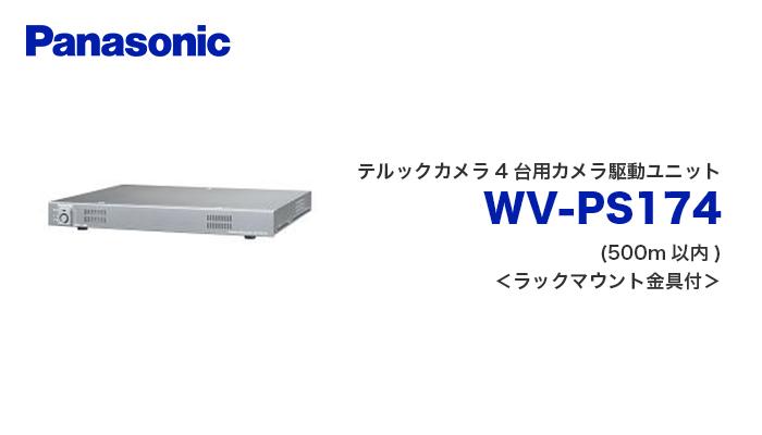 【エントリーでポイント5倍!】WV-PS174 テルックカメラ4台用カメラ駆動ユニット (500m以内) パナソニック(Panasonic)