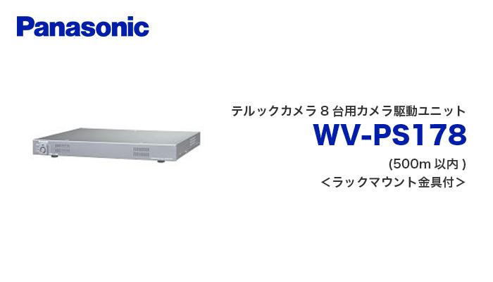 WV-PS178 テルックカメラ8台用カメラ駆動ユニット (500m以内) パナソニック(Panasonic)