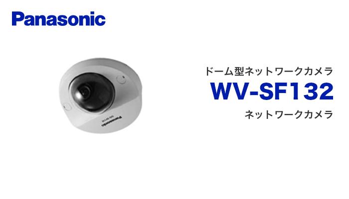 【あす楽対象】【11月おすすめ】WV-SF132 ドームネットワークカメラ パナソニック(Panasonic) | ネットワークカメラ | IPカメラ | WEBカメラ | 防犯カメラ | 監視カメラ | 遠隔監視