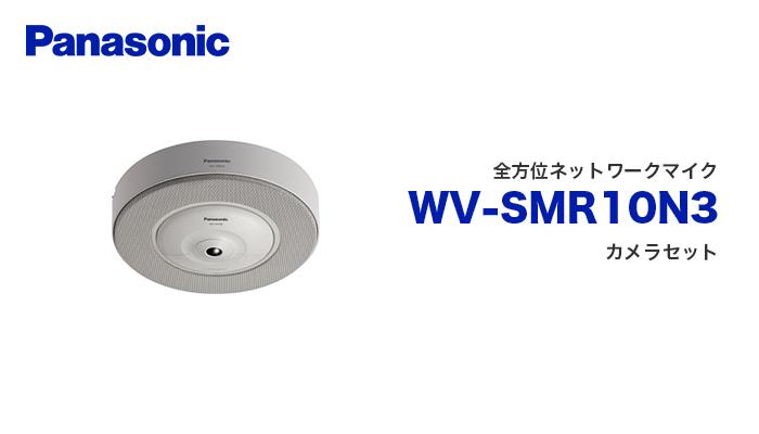 WV-SMR10N3 全方位ネットワークマイク・カメラセット パナソニック(Panasonic)