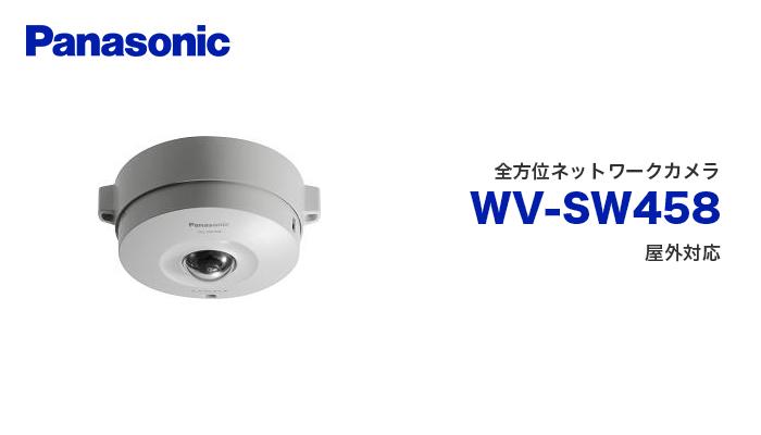 【あす楽対象】WV-SW458 屋外対応全方位ネットワークカメラ パナソニック(Panasonic) | ネットワークカメラ | IPカメラ | WEBカメラ | 防犯カメラ | 監視カメラ | 遠隔監視