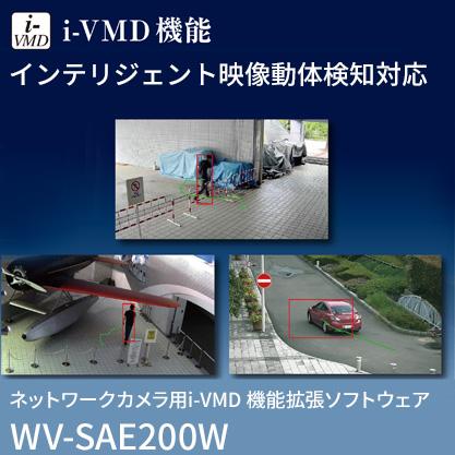 WV-SAE200W パナソニック アイプロ ネットワークカメラ用インテリジェント映像動体検知(i-VMD)機能拡張ソフトウェア