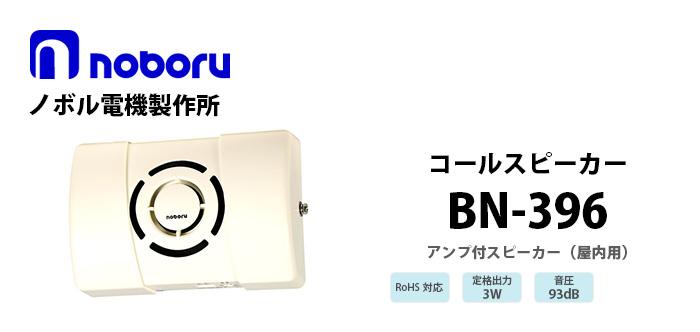 BN-396 noboru(ノボル電機製作所) コールスピーカ(アンプ内蔵型スピーカ)