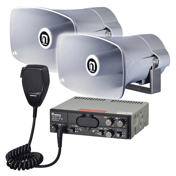D22SA2 noboru(ノボル電機製作所) デジタルオーディオシステム YD-321Bと外部突起規制対応ホーンスピーカー NP-110G×2セット