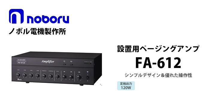 FA-612 noboru(ノボル電機製作所) 卓上型 設置用PAアンプ