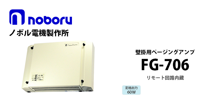 FG-706 noboru(ノボル電機製作所) 壁掛用ページングアンプ