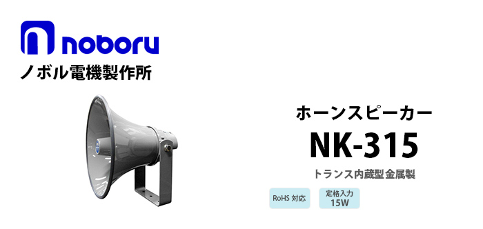 NK-315 noboru(ノボル電機製作所)トランス内蔵型金属製ホーンスピーカ
